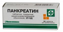 Панкреатин, табл. п/о кишечнораств. 25 ЕД №60 банки